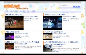 社交ダンス 競技ダンス情報誌 NoDance,NoliFe. スクリーンショット