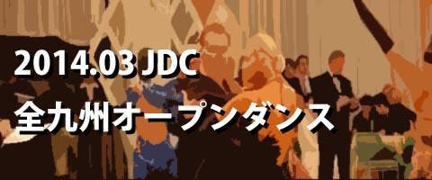 201403JDC九州