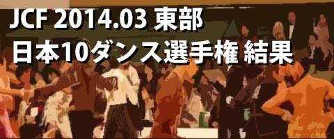 201403JCF日本10ダンス