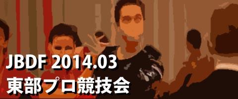 201403JBDF東部