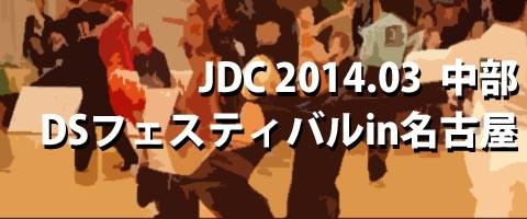 JDC 2014.03 中部ダンススポーツフェスティバルin名古屋