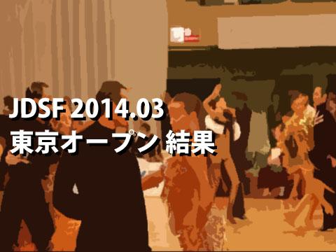 201403東京オープン結果