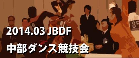 201403JBDF中部