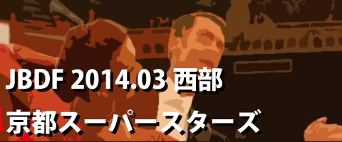 201403JBDF京都スーパースターズ