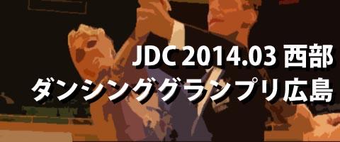 201403グランプリ広島JDC