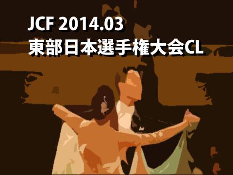 JCF201403東部日本選手権CL