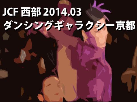201403ダンシングギャラクシー京都