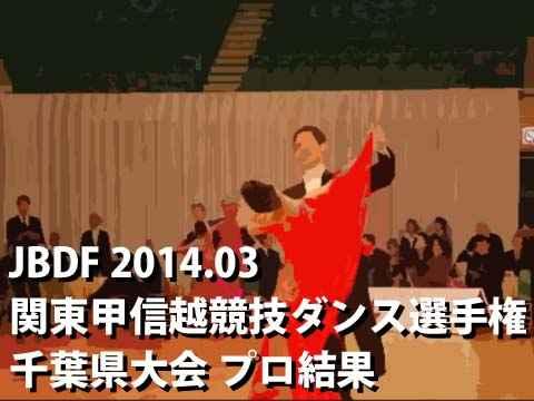 2014.03関東甲信越千葉大会