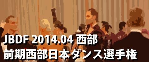 JBDF 2014.04 西部 前期西部日本ダンス選手権大会 プロ結果