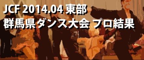 JCF 2014.04 東部 群馬県ダンス大会 プロ結果