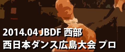 JBDF201404西日本広島