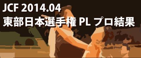 JCF 2014.04 東部日本選手権大会パシフィックリーグ プロ結果