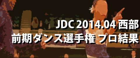 JDC201404西部選手権