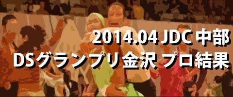 201404JDC中部金沢