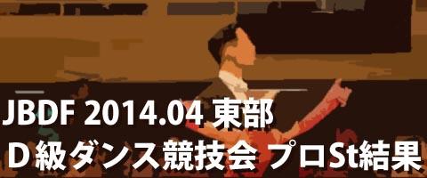JBDF 2014.04 東部 D級ダンス競技会 プロスタンダード結果