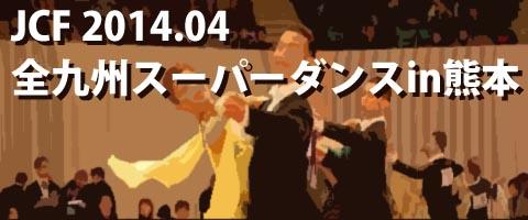 JCF 2014.04 全九州スーパーダンス競技大会in熊本 プロ結果