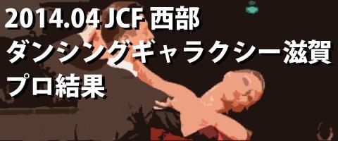 201404JCF西部ダンシングギャラクシー滋賀プロ結果