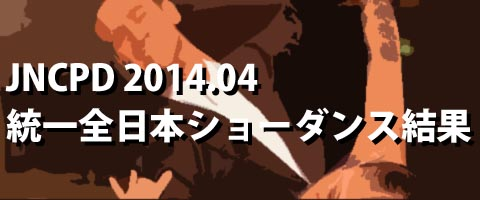 JNCPD 2014.04 統一全日本ショーダンス選手権大会 プロ結果