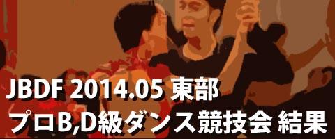JBDF 2014.05 東部 プロB級、D級ダンス競技会 結果