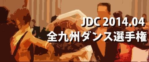 JDC 2014.04 全九州ダンス選手権大会 プロ結果