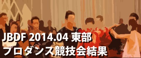 JBDF 2014.04 東部 プロダンス競技会結果
