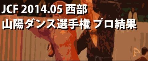 JCF 2014.05 西部 山陽ダンス選手権大会 プロ結果