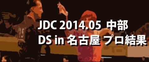JDC 2014.05 中部ダンススポーツフェスティバルin名古屋 プロ結果