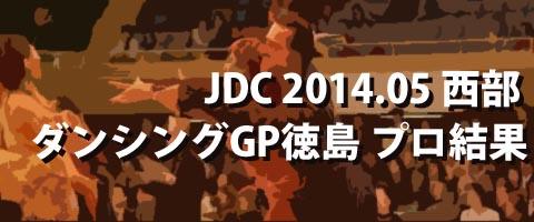 JDC 2014.05 西部 ダンシンググランプリ徳島 プロ結果
