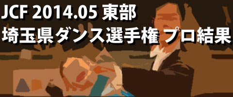 JCF 2014.05 埼玉県ボールルームダンス選手権大会 プロ結果