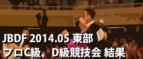 JBDF 2014.05 東部 プロC級、D級ダンス競技会 結果