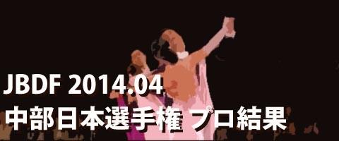 JBDF 2014.04 中部日本選手権 プロ結果