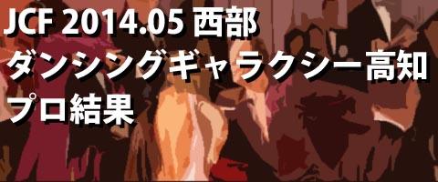 JCF 2014.05 西部 ダンシングギャラクシー高知 プロ結果