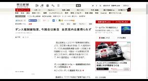 ダンス規制緩和案、今国会は断念 自民党内合意得られず:朝日新聞デジタル