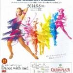 dancewithmeイベント