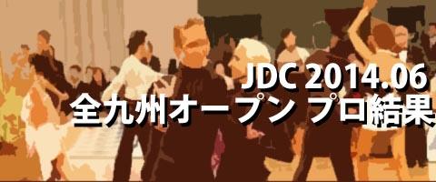 JDC 2014.06 全九州オープンダンス選手権プロ結果