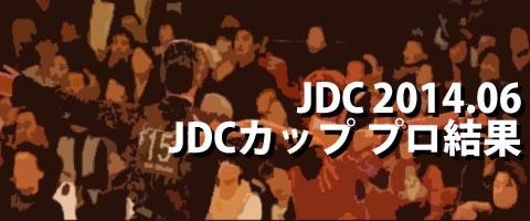 JDC 2014.06 東部 JDCカップ プロ結果