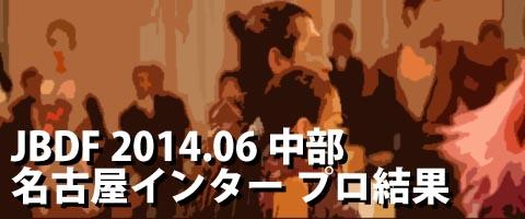 JBDF 2014.06 中部 名古屋インターナショナルダンス選手権大会 プロ結果