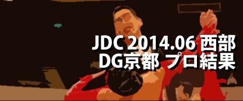JDC 2014.06 西部 ダンシンググランプリ京都 プロ結果