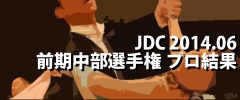 JDC 2014.06 前期中部日本ダンス選手権 プロ結果