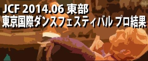 JCF 2014.06 東京国際ダンスフェスティバル プロ結果
