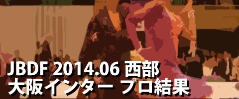 JBDF 2014.06 大阪インターナショナルダンス選手権大会 プロ結果