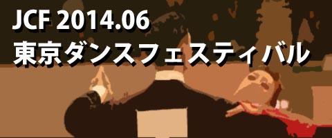 2014.06 東京ダンスフェスティバルプロ結果