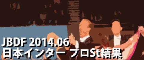 JBDF201406日本インタープロスタンダード結果