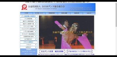 全日本ダンス協会連合会