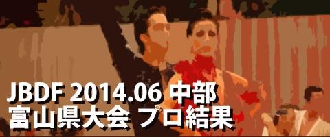 JBDF 2014.06 中部日本ダンス競技富山県大会 プロ結果