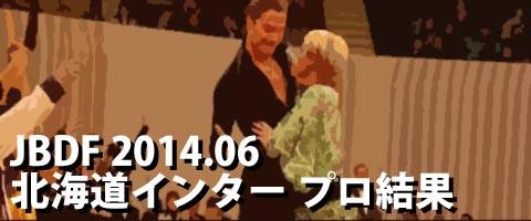 JBDF 2014.06 北海道インターナショナル プロ結果