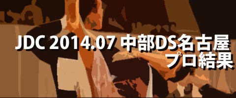 JDC 2014.07 中部ダンススポーツフェスティバルin名古屋 プロ結果