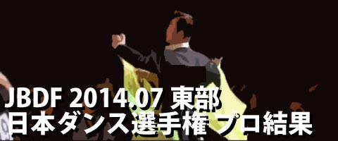 JBDF 2014.07 東部日本ダンス選手権 プロ結果