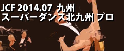JCF 2014.07 全九州スーパーダンス競技大会in北九州 プロ結果