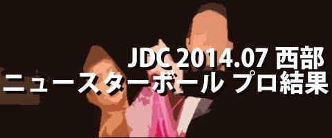 JDC 2014.07 西部 ニュースターボールダンス選手権 プロ結果